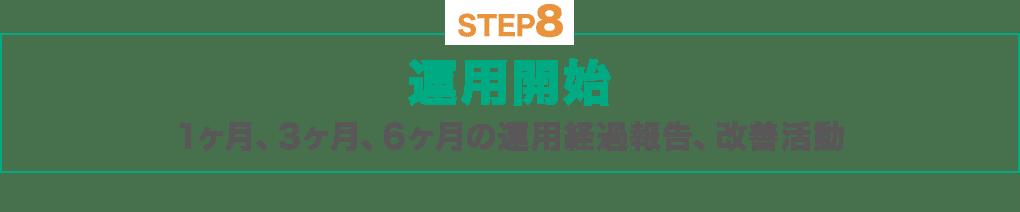 STEP8 : 運用開始:1ヶ月、3ヶ月、6ヶ月の運用経過報告、改善活動